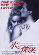 Basic Instinct - Japanese Movie Poster (xs thumbnail)
