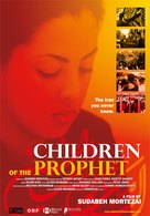 Children of the Prophet - Indian Movie Poster (xs thumbnail)
