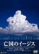 Aegis - Japanese poster (xs thumbnail)