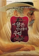 Memoria de mis putas tristes - South Korean Movie Poster (xs thumbnail)