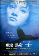 Whale Rider - Chinese Movie Poster (xs thumbnail)