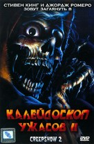 Creepshow 2 - Russian DVD cover (xs thumbnail)