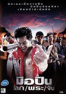 Killer Tattoo - Thai Movie Cover (xs thumbnail)