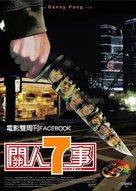 Kwan yan chut si - Hong Kong Movie Poster (xs thumbnail)
