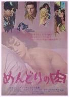 Chair de poule - Japanese Movie Poster (xs thumbnail)