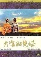Umi wa miteita - Japanese poster (xs thumbnail)