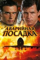 Crash Landing - Russian Movie Cover (xs thumbnail)