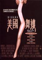 Showgirls - Chinese Movie Poster (xs thumbnail)