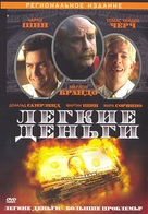 Free Money - Russian DVD cover (xs thumbnail)