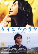 Taiyo no uta - Japanese Movie Poster (xs thumbnail)