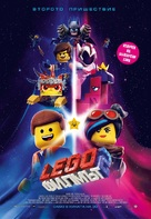 The Lego Movie 2: The Second Part - Bulgarian Movie Poster (xs thumbnail)