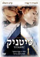 Titanic - Israeli DVD cover (xs thumbnail)