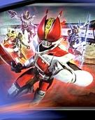 Gekijô-ban Kamen raidâ Den'ô & Kiba: Kuraimakkusu deka - Japanese Key art (xs thumbnail)