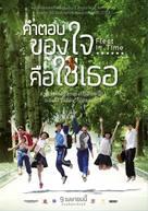 Cong cong na nian - Thai Movie Poster (xs thumbnail)