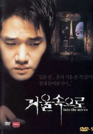 Geoul sokeuro - South Korean poster (xs thumbnail)