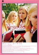 The Virgin Suicides - Japanese poster (xs thumbnail)