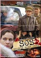 """Spasite nashi dushi"" - Russian DVD cover (xs thumbnail)"