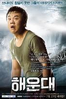 Haeundae - South Korean Movie Poster (xs thumbnail)