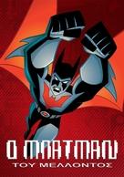 """""""Batman Beyond"""" - Greek Movie Poster (xs thumbnail)"""