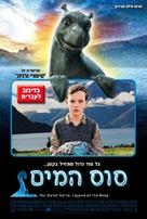 The Water Horse - Israeli poster (xs thumbnail)