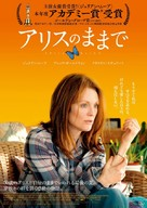 Still Alice - Japanese Movie Poster (xs thumbnail)