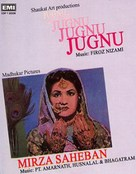 Jugnu - Indian DVD movie cover (xs thumbnail)