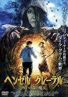 Hansel & Gretel Get Baked - Japanese DVD cover (xs thumbnail)
