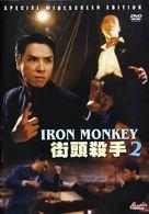 Iron Monkey 2 - DVD cover (xs thumbnail)