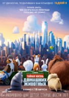 The Secret Life of Pets - Russian Movie Poster (xs thumbnail)
