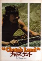 Chato's Land - Japanese Movie Cover (xs thumbnail)