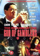 God of Gamblers 2 - British Movie Cover (xs thumbnail)