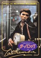 La Bamba - Japanese Movie Poster (xs thumbnail)