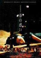 Xiao cheng zhi chun - Japanese poster (xs thumbnail)