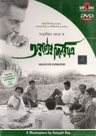 Aranyer Din Ratri - Indian DVD cover (xs thumbnail)