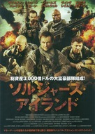 Soldiers of Fortune - Japanese Movie Cover (xs thumbnail)