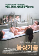 The Dreamers - South Korean Movie Poster (xs thumbnail)