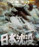 Nihon chinbotsu - Japanese poster (xs thumbnail)