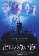 Deguchi no nai umi - Japanese Movie Poster (xs thumbnail)