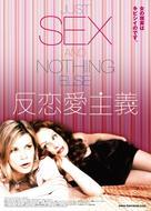 Csak szex és más semmi - Japanese Movie Poster (xs thumbnail)