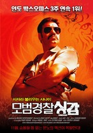 Singham - South Korean Movie Poster (xs thumbnail)