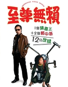 Ji jern mo lai - Chinese poster (xs thumbnail)