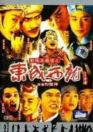 Sediu yinghung tsun tsi dung sing sai tsau - Hong Kong Movie Poster (xs thumbnail)
