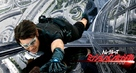 Mission: Impossible - Ghost Protocol - Japanese Movie Poster (xs thumbnail)