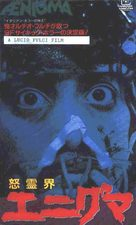 Aenigma - Japanese VHS movie cover (xs thumbnail)