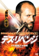 In the Name of the King - Japanese Movie Cover (xs thumbnail)