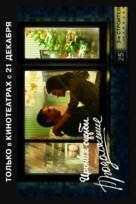 Ironiya sudby, ili S novym schastem! - Russian Movie Poster (xs thumbnail)