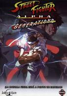Street Fighter Alpha: Generations - Spanish DVD cover (xs thumbnail)