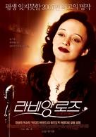 La môme - South Korean Movie Poster (xs thumbnail)