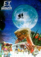 E.T.: The Extra-Terrestrial - Thai Movie Poster (xs thumbnail)