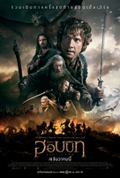 The Hobbit: The Battle of the Five Armies - Thai Movie Poster (xs thumbnail)